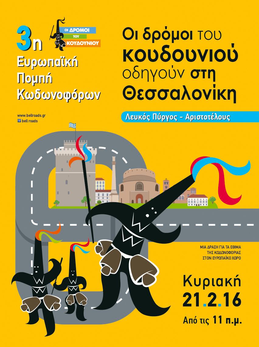 Bell Roads Poster 2016