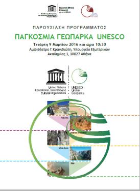 Εκδήλωση Παγκόσμια Γεωπάρκα UNESCO