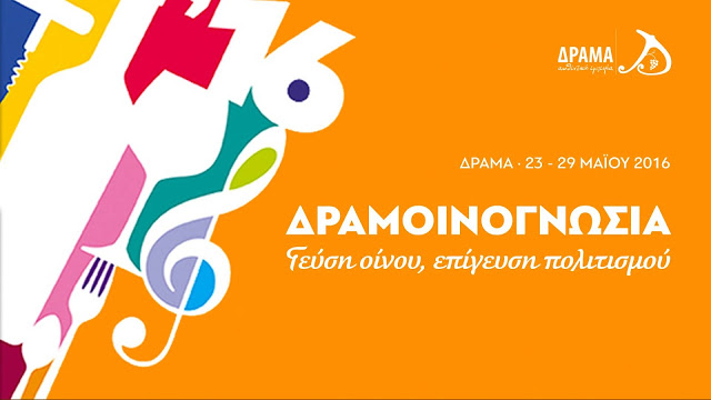 Dramoinognwsia-2016
