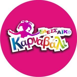 2017-edessa-carnival-logo