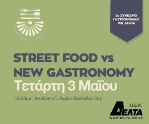 Street food Vs Gastronomy