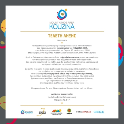 E-invitation Mount athos kouzina2017-page-001